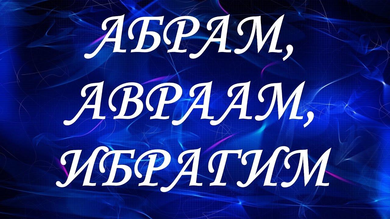 Значение имени Абрам
