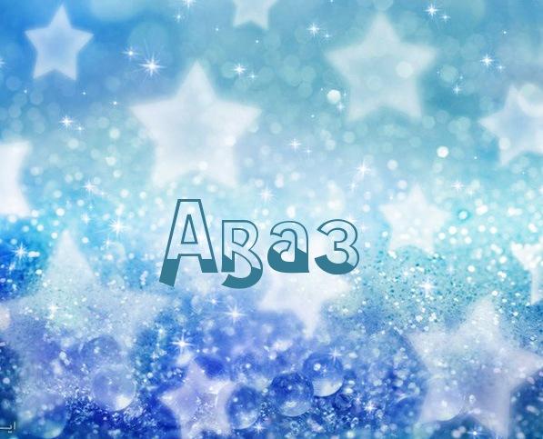 Значение имени Аваз