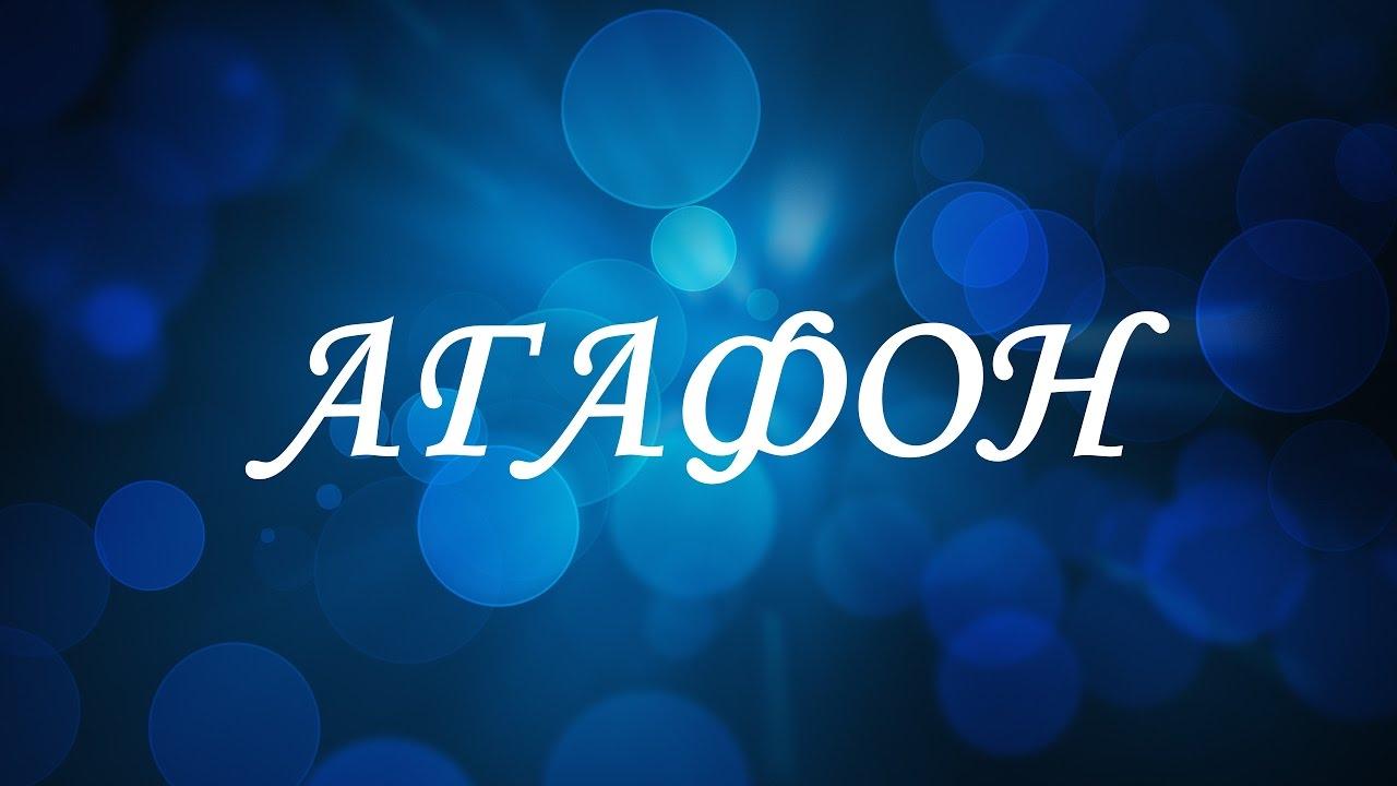 Значение имени Агафон