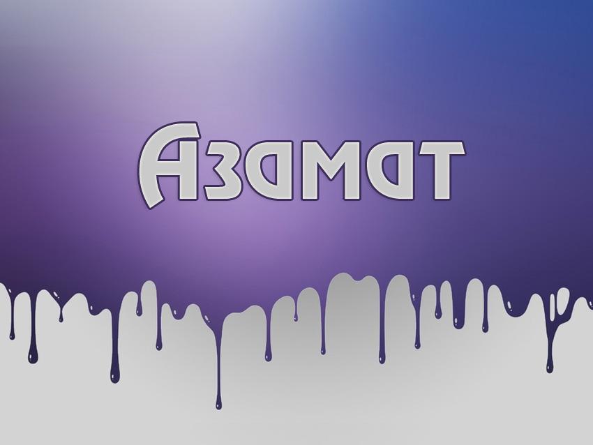 Значение имени Азамат