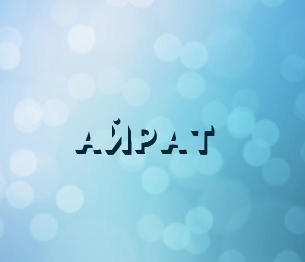 Значение имени Айрат