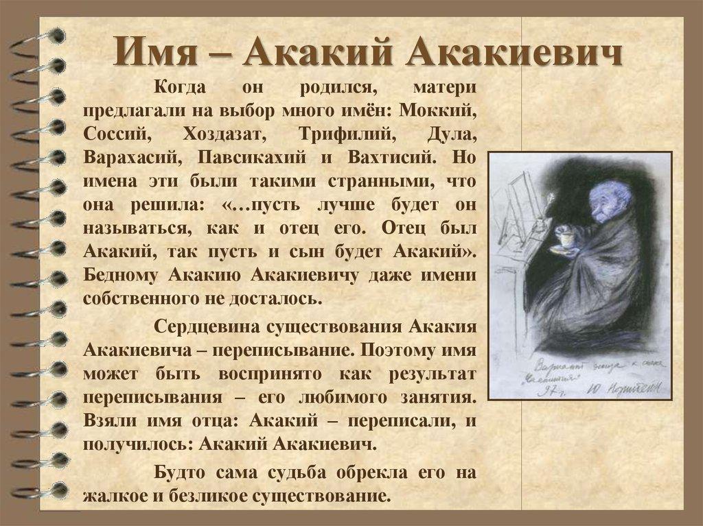 Значение имени Акакий