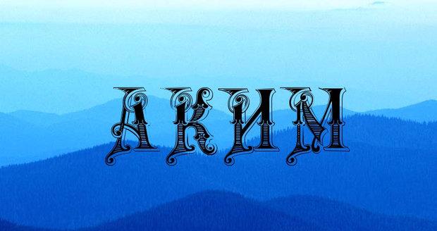 Значение имени Аким