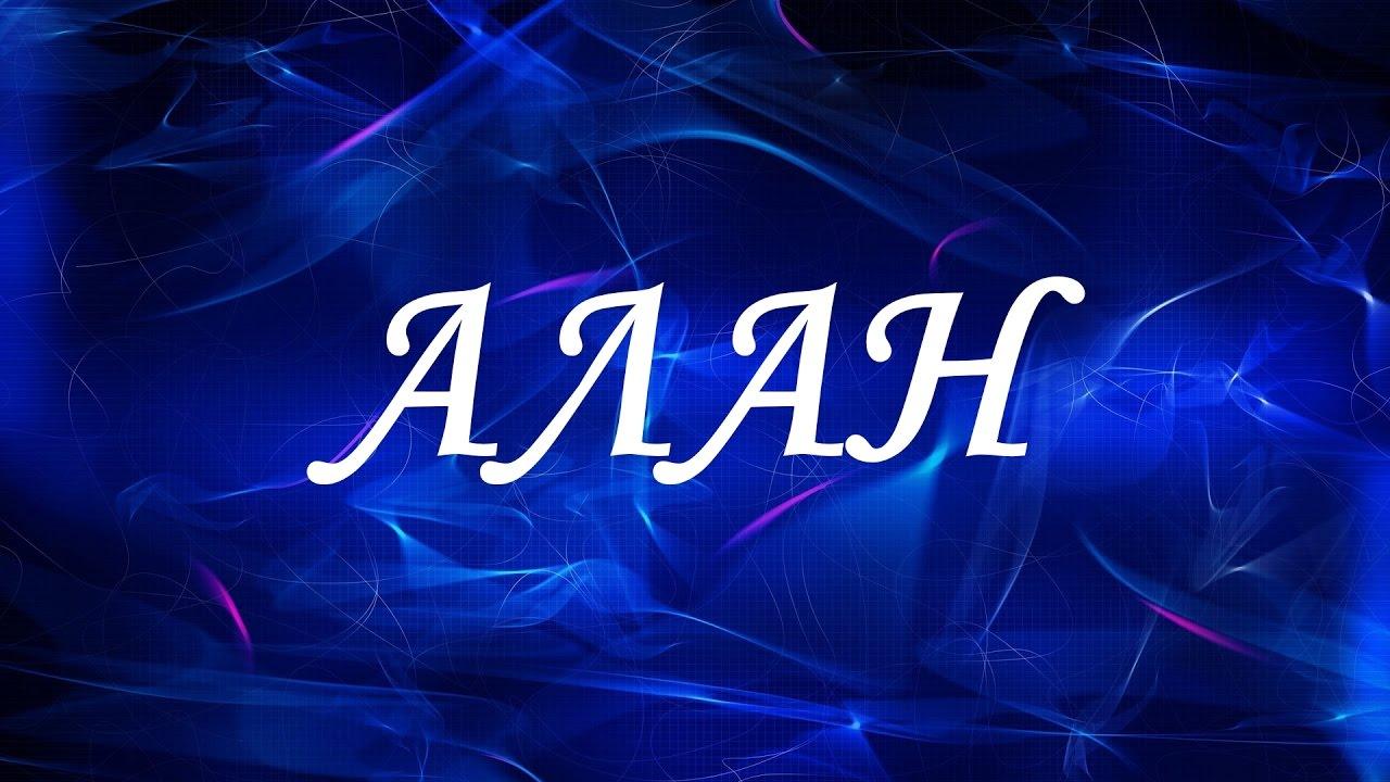 Значение имени Алан
