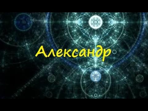 Значение имени Александр (Саша)