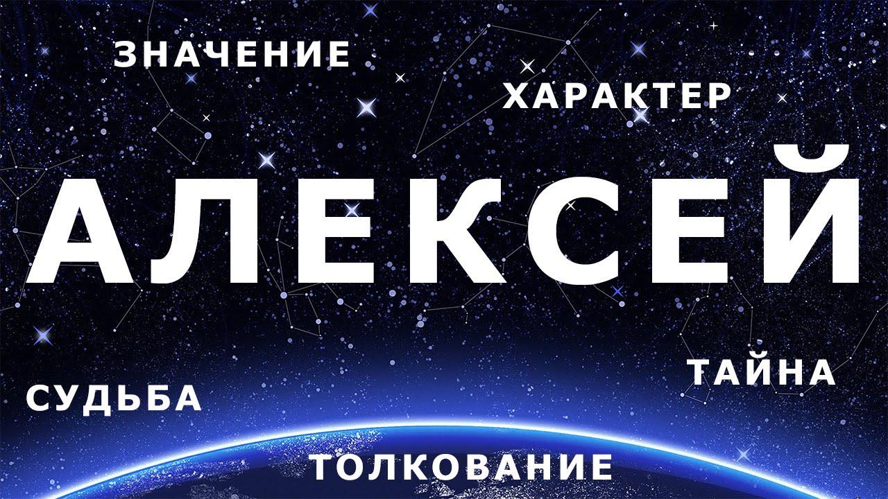 Значение имени Алексей