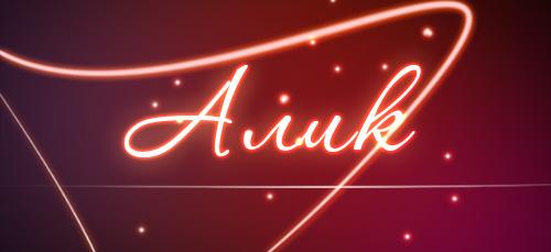 Значение имени Алик