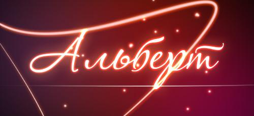 Значение имени Альберт