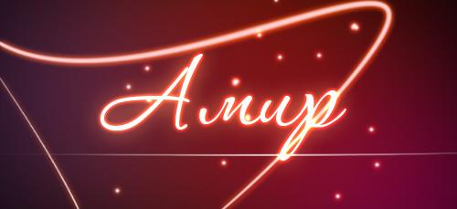Значение имени Амир