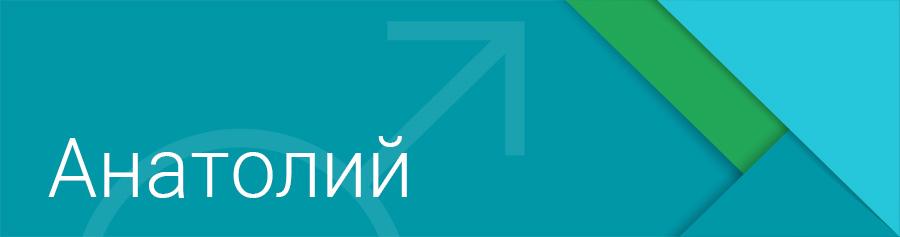 Значение имени Анатолий