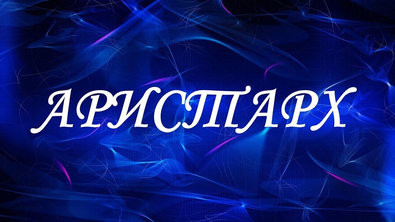 Значение имени Аристарх