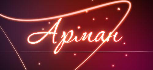 Значение имени Арман