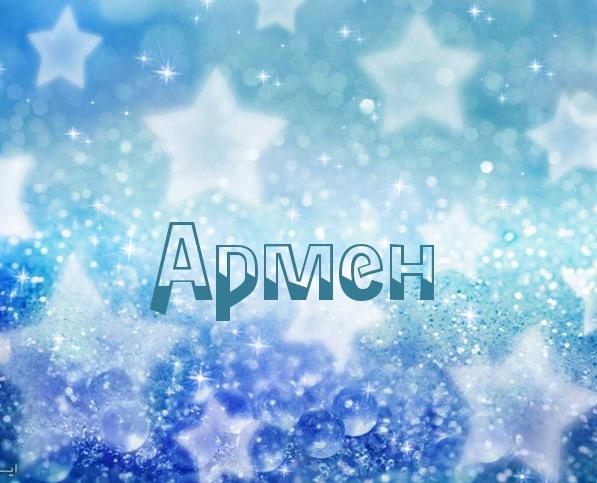 Значение имени Армен