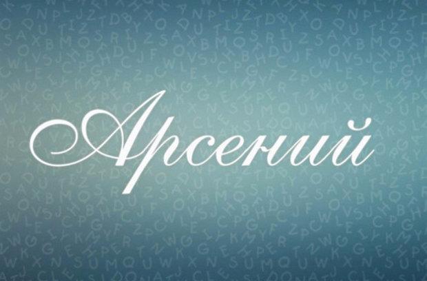 Значение имени Арсений