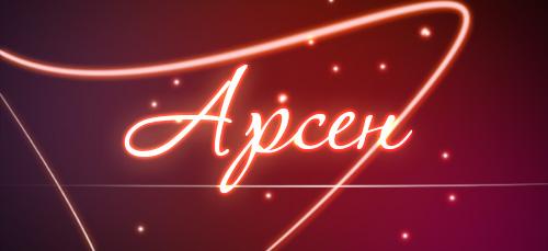 Значение имени Арсен
