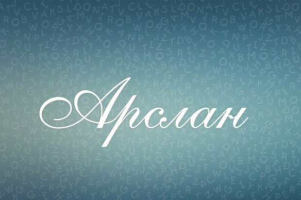 Значение имени Арслан