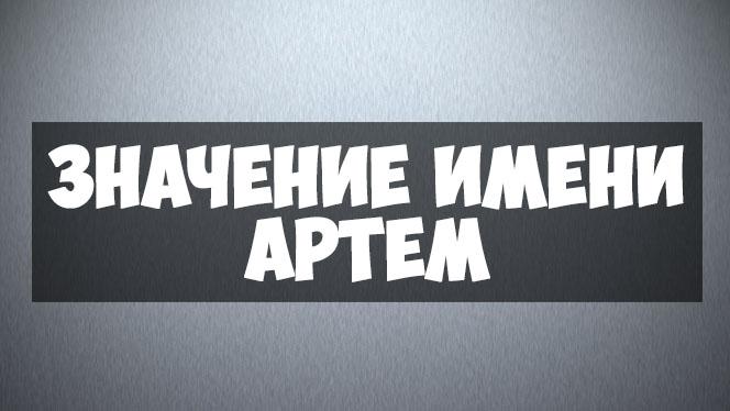 Значение имени Артём