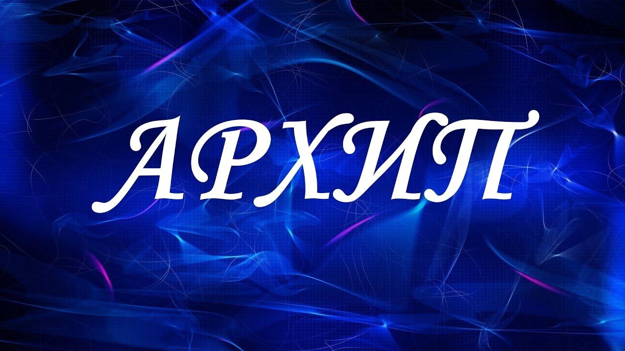 Значение имени Архип