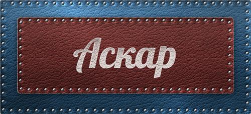 Значение имени Аскар