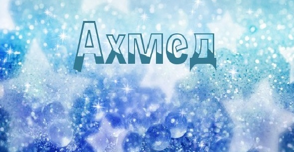 Значение имени Ахмет
