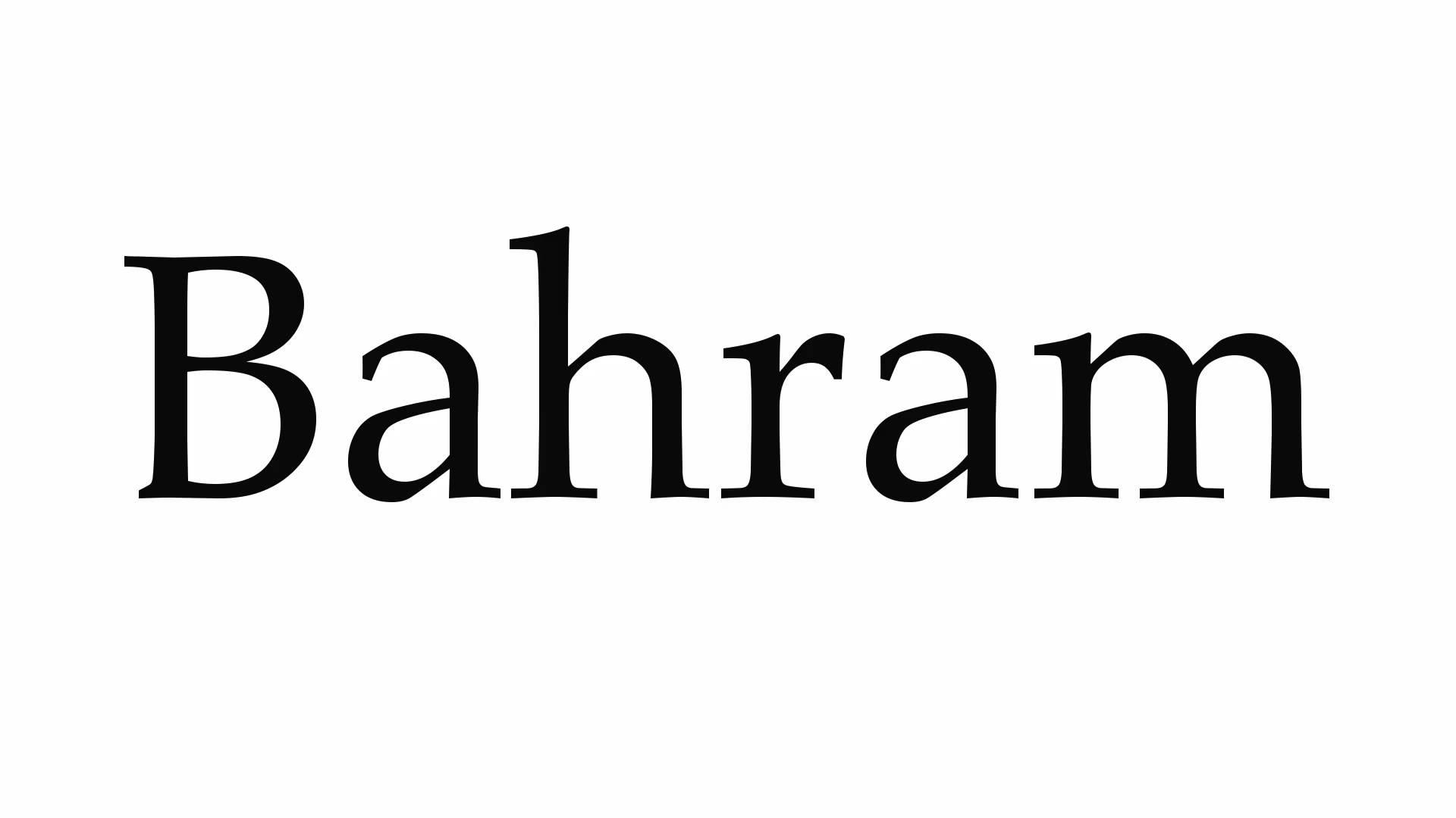 Значение имени Бахрам