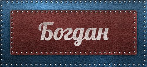 Значение имени Богдан
