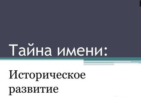 Значение имени Борислав