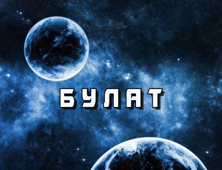 Значение имени Булат