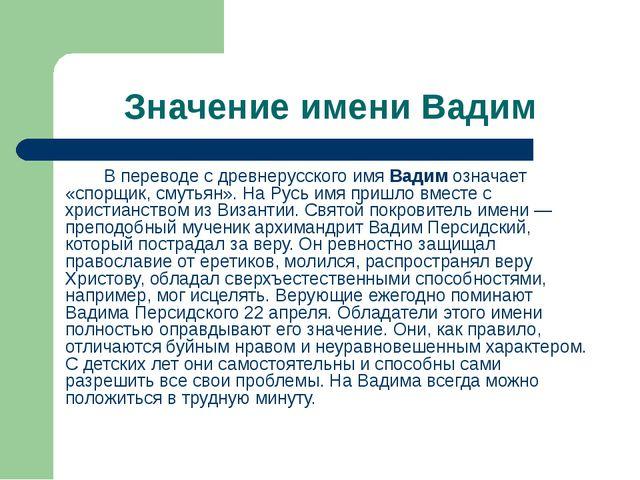 Значение имени Вадим