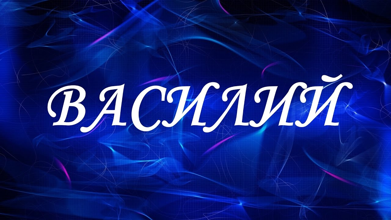 Значение имени Василий