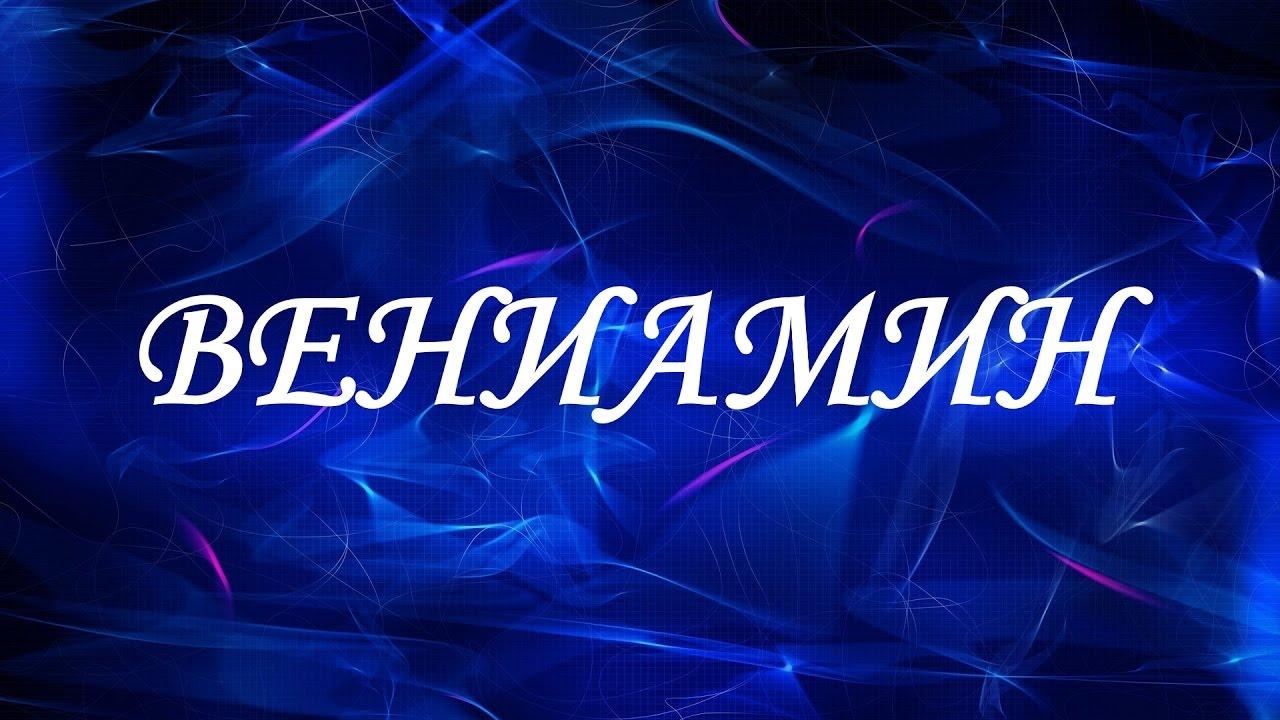 Значение имени Вениамин