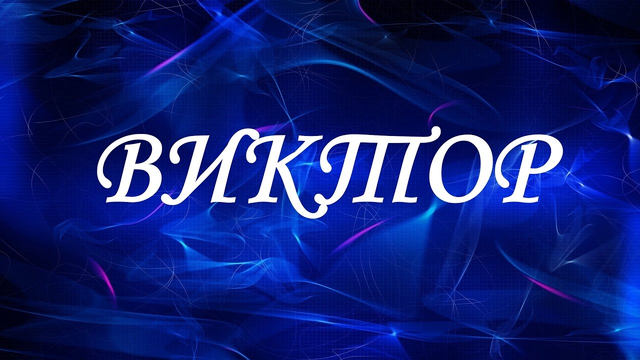 Значение имени Виктор
