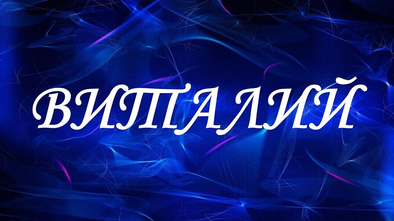 Значение имени Виталий