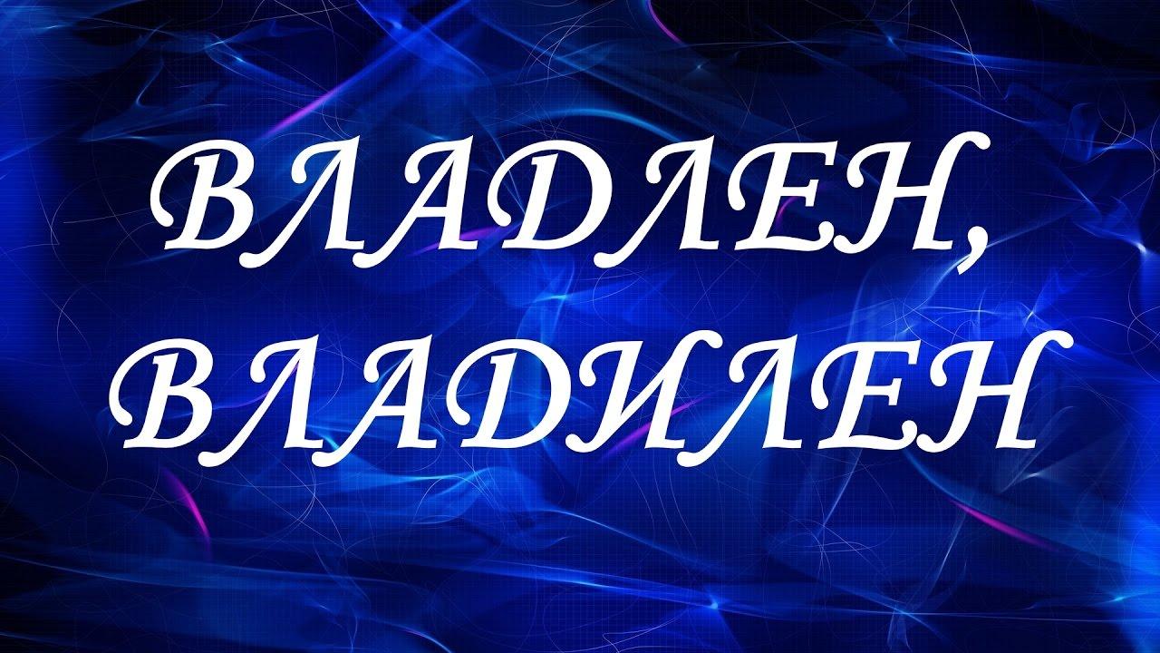 Значение имени Владлен