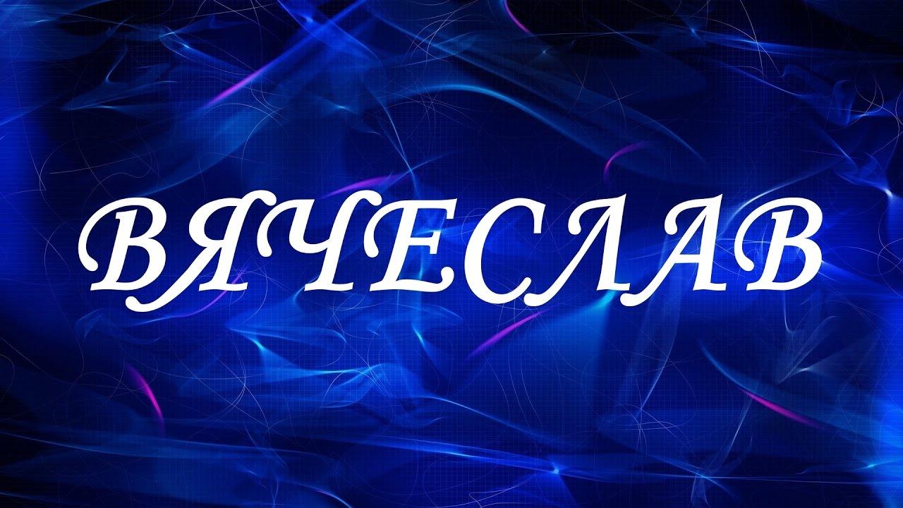 Значение имени Вячеслав (Слава)