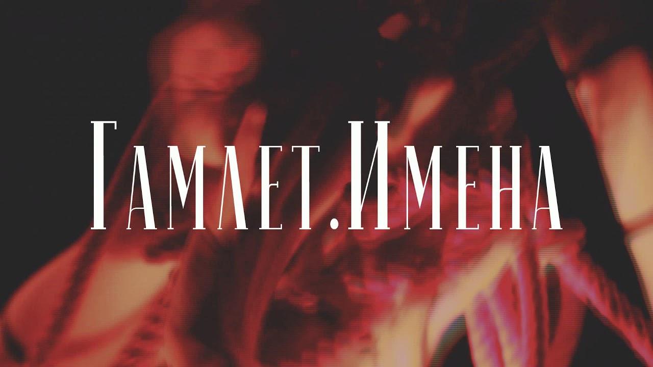 Значение имени Гамлет