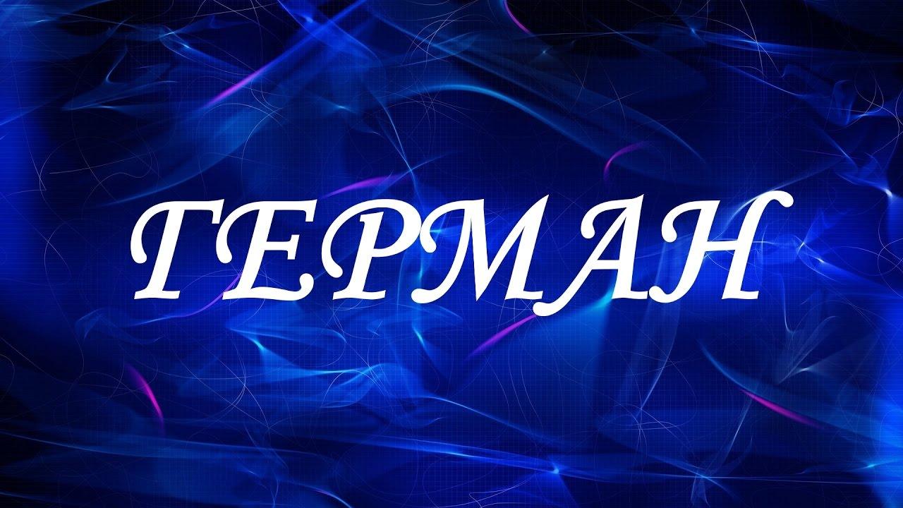 Значение имени Герман