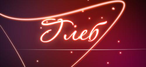 Значение имени Глеб
