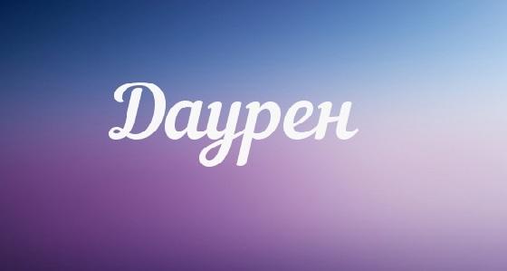 Значение имени Даурен