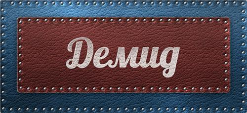 Значение имени Демид