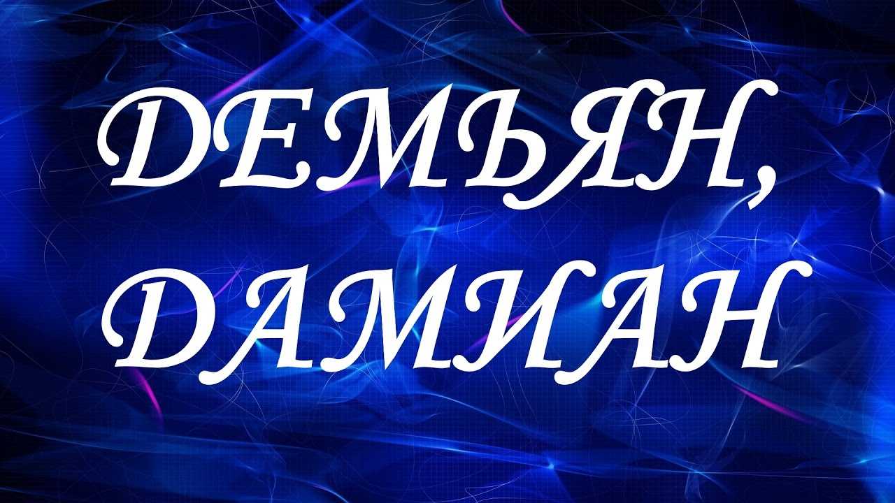 Значение имени Демьян