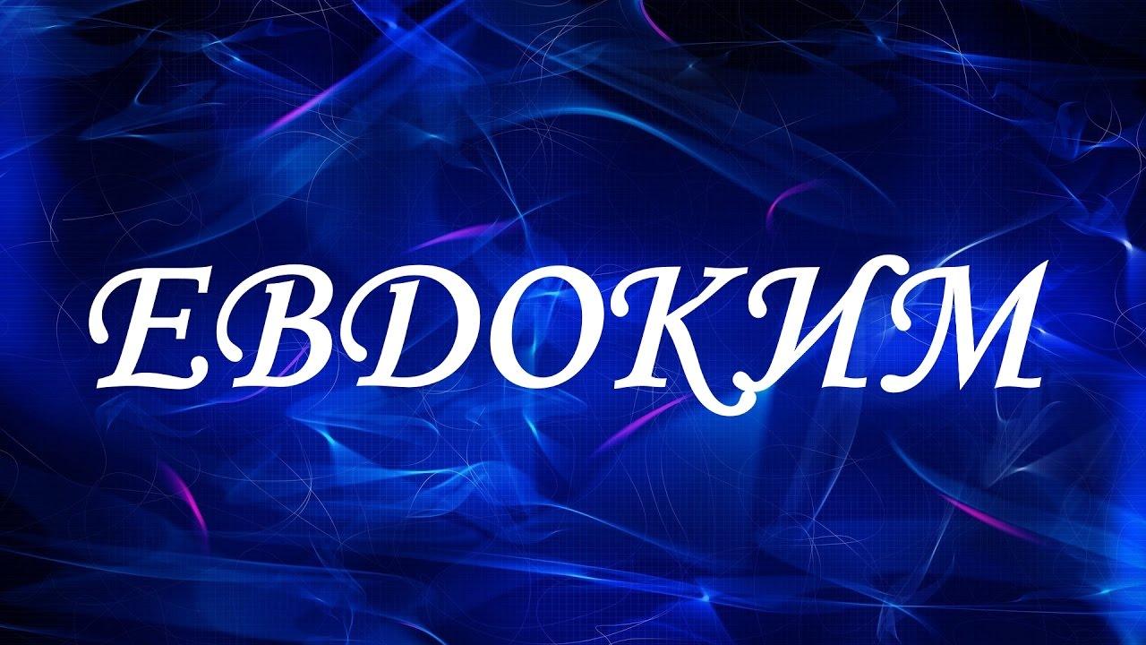 Значение имени Евдоким