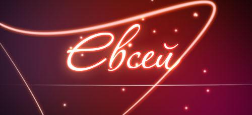 Значение имени Евсей
