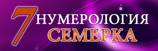 Значение имени Еремей