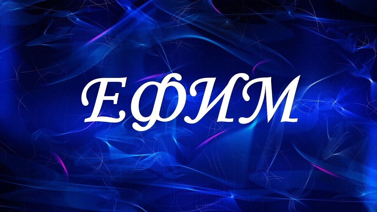 Значение имени Ефим