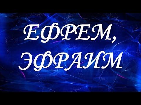 Значение имени Ефрем