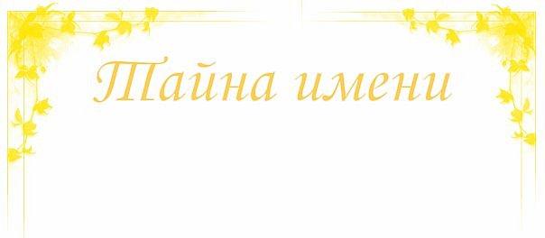 Значение имени Зенон