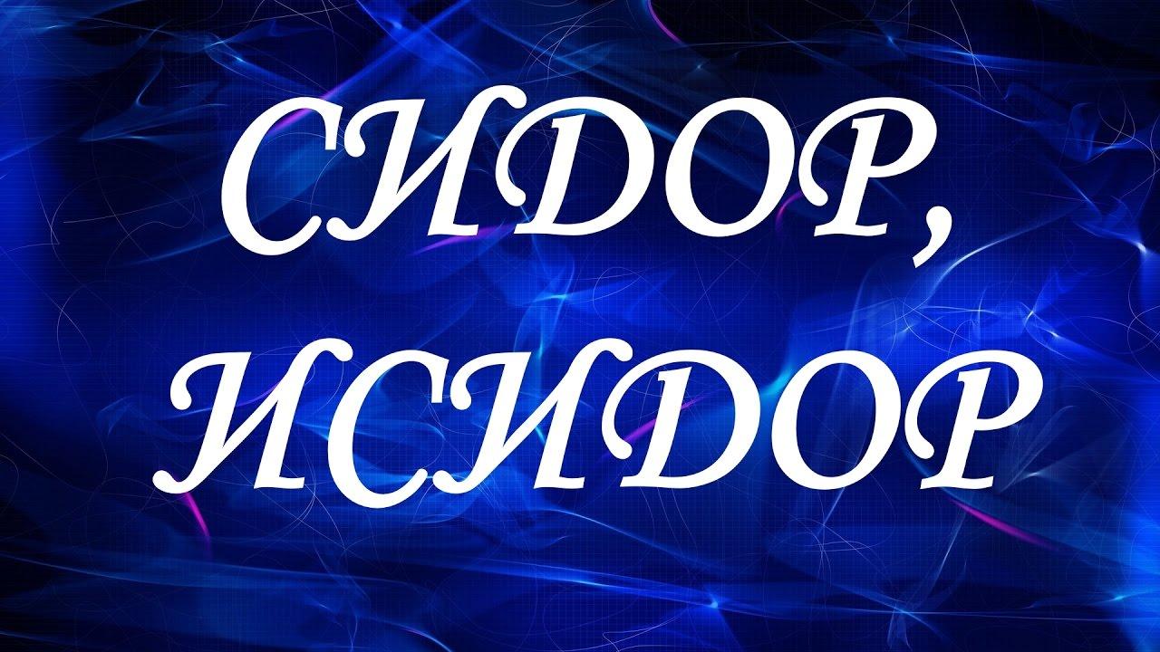 Значение имени Исидор