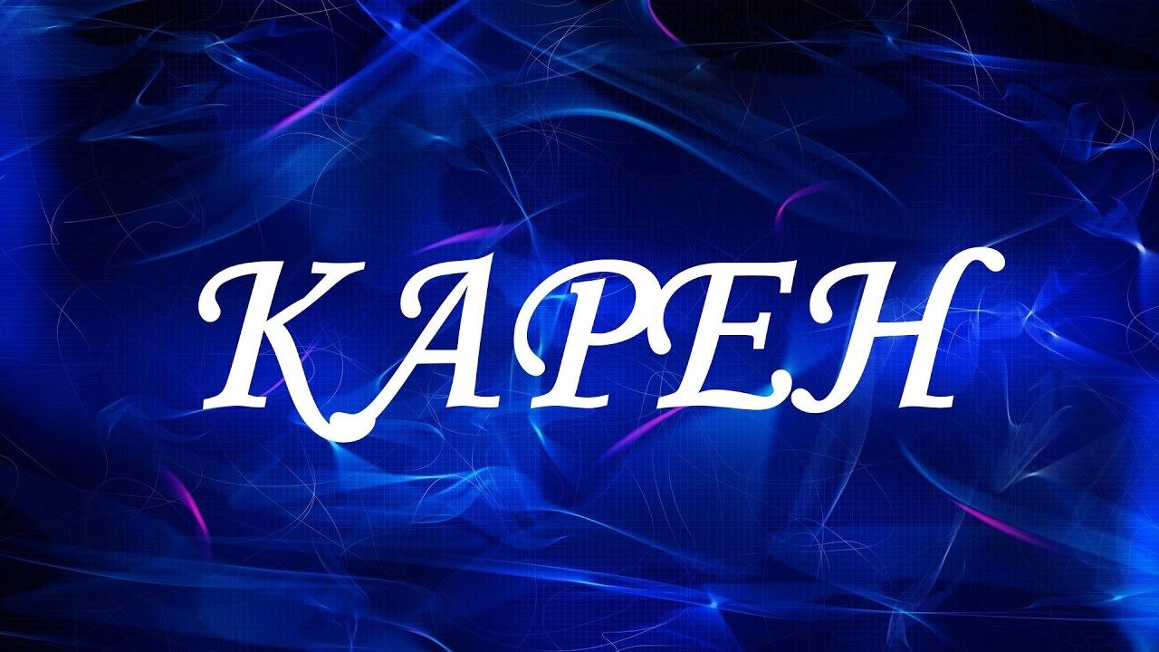 Значение имени Карен