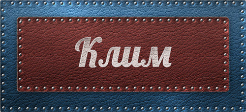 Значение имени Клим
